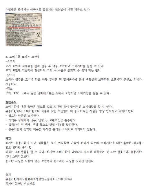 소비기한_이조은003.png