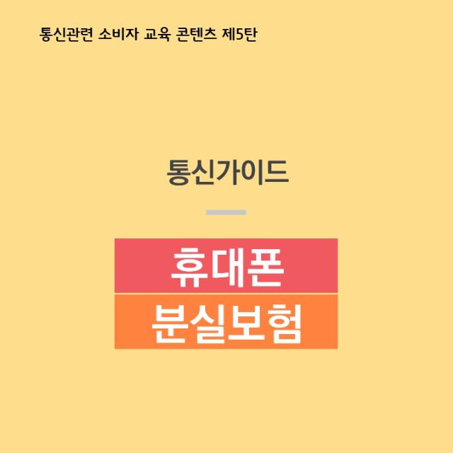 5탄 휴대폰분실보험_페이지_01.png