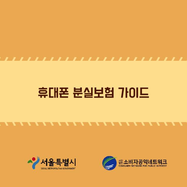 5탄 휴대폰분실보험_페이지_10.png