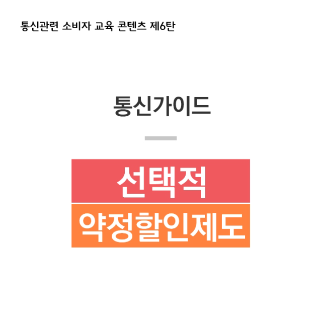 6탄 선택적약정할인제도_페이지_01.png