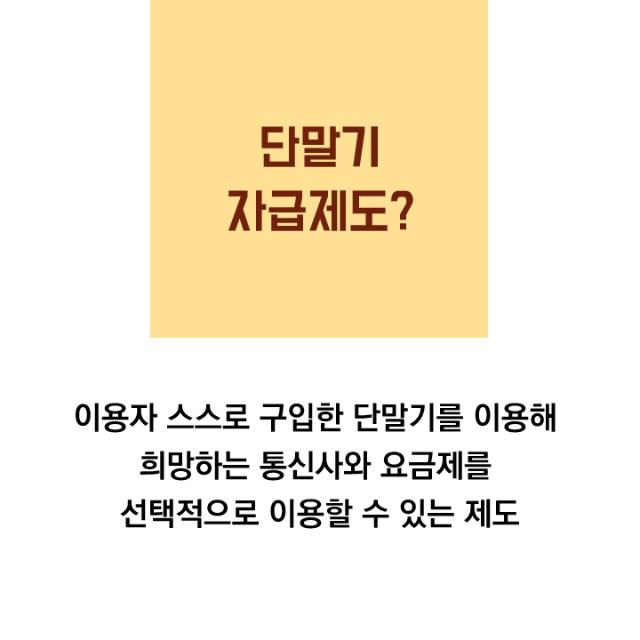 6탄 선택적약정할인제도_페이지_09.png
