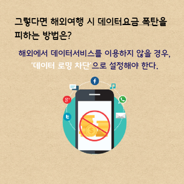 8탄 해외로밍_페이지_06.png