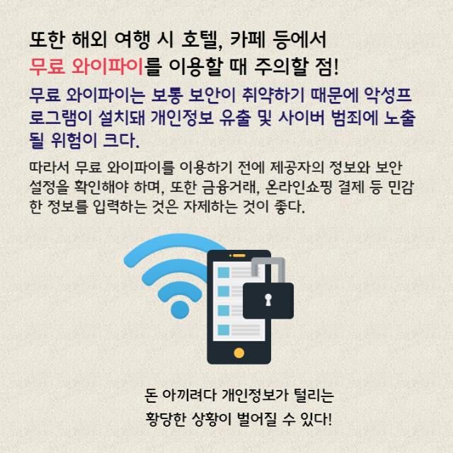 8탄 해외로밍_페이지_11.png