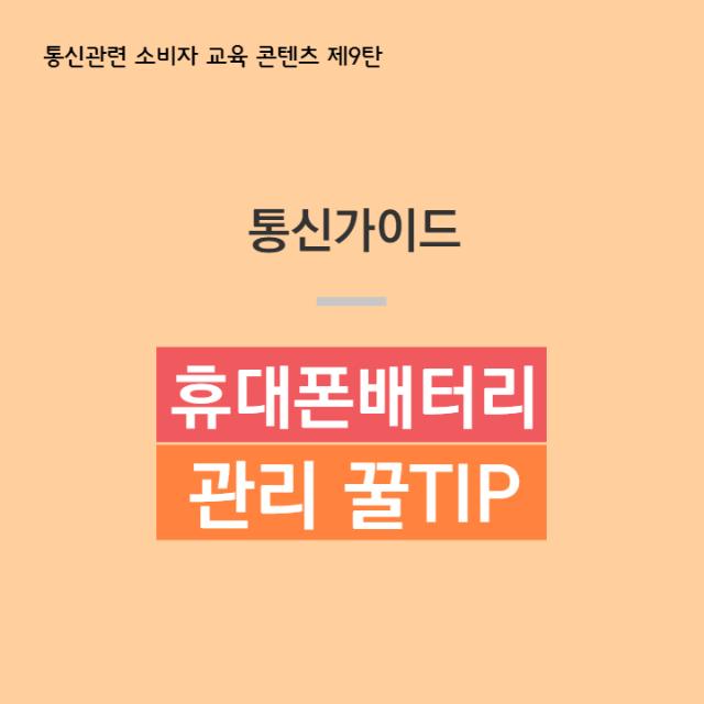 9탄 배터리관리팁_페이지_01.png