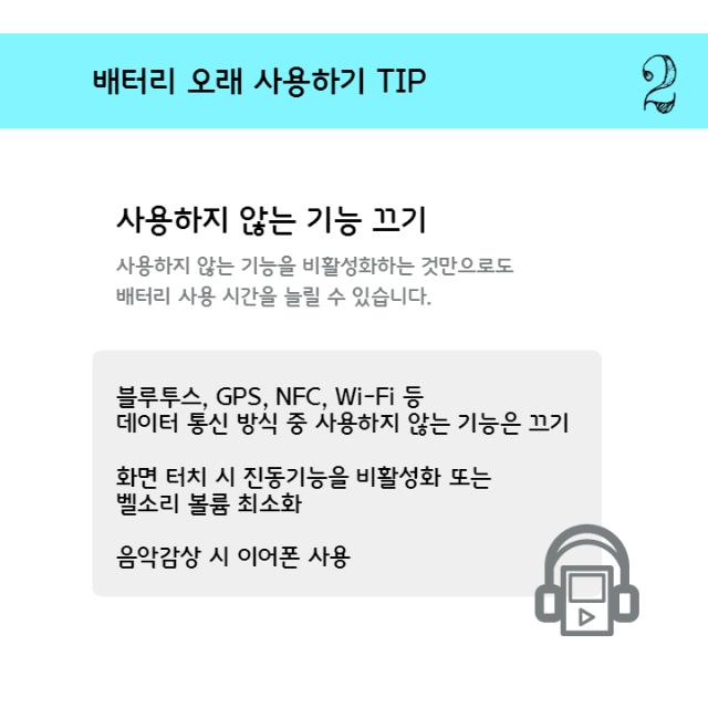 9탄 배터리관리팁_페이지_09.png
