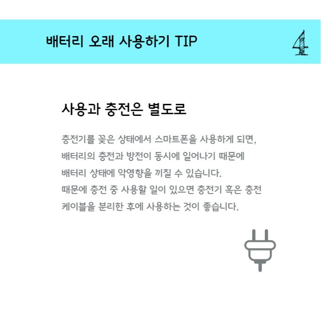9탄 배터리관리팁_페이지_11.png