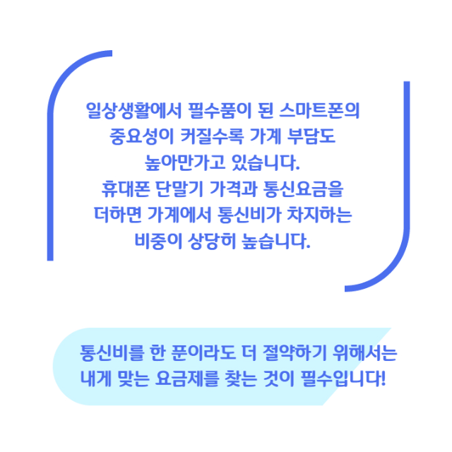 10탄 휴대폰요금제선택_페이지_02.png