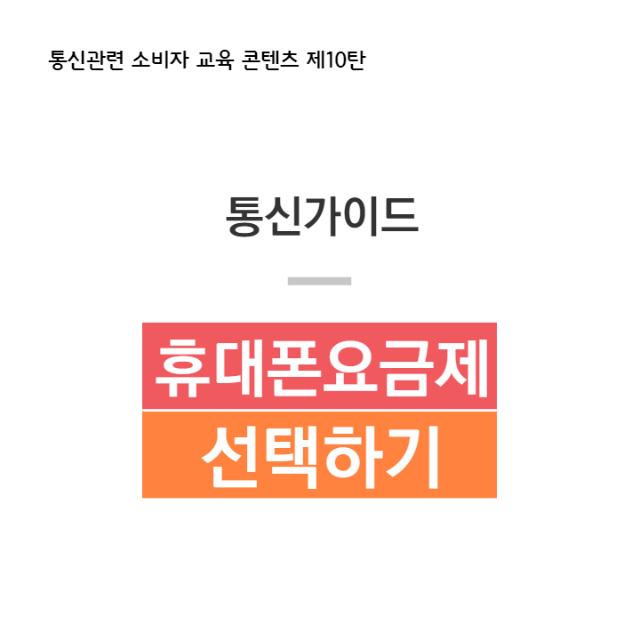 10탄 휴대폰요금제선택_페이지_01.png