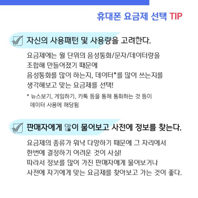 10탄 휴대폰요금제선택_페이지_04.png