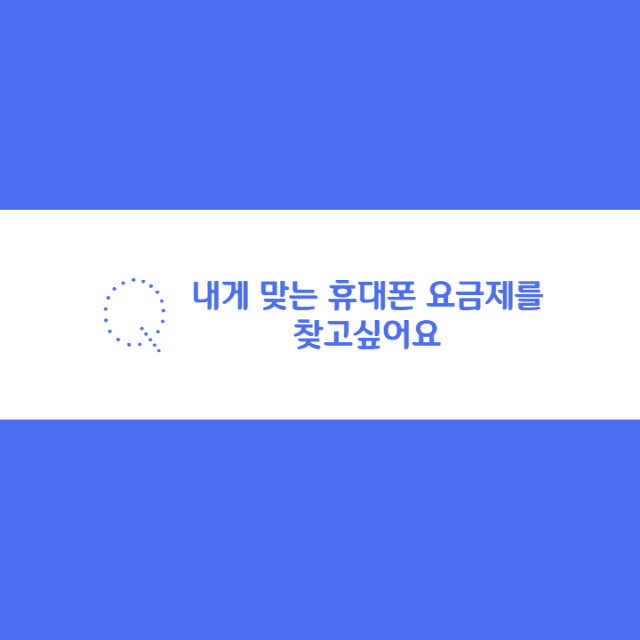 10탄 휴대폰요금제선택_페이지_07.png