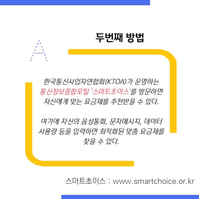 10탄 휴대폰요금제선택_페이지_09.png