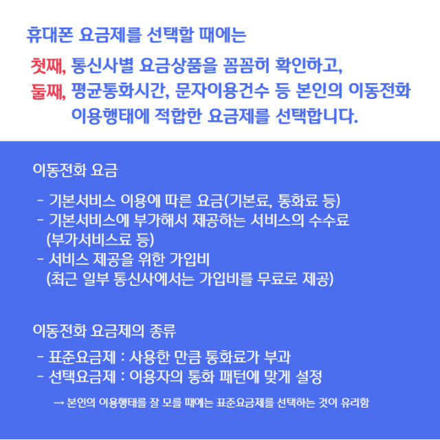 10탄 휴대폰요금제선택_페이지_03.png