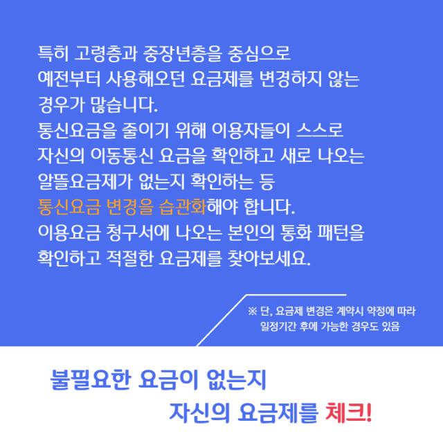 10탄 휴대폰요금제선택_페이지_06.png