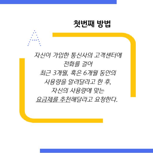 10탄 휴대폰요금제선택_페이지_08.png