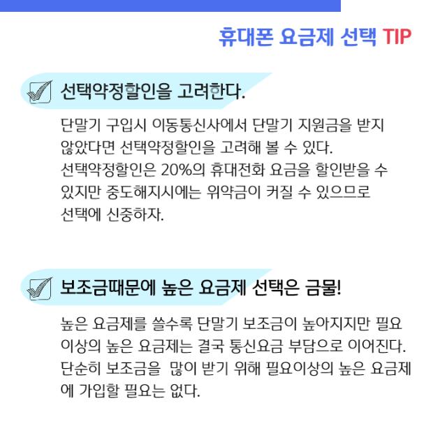 10탄 휴대폰요금제선택_페이지_05.png