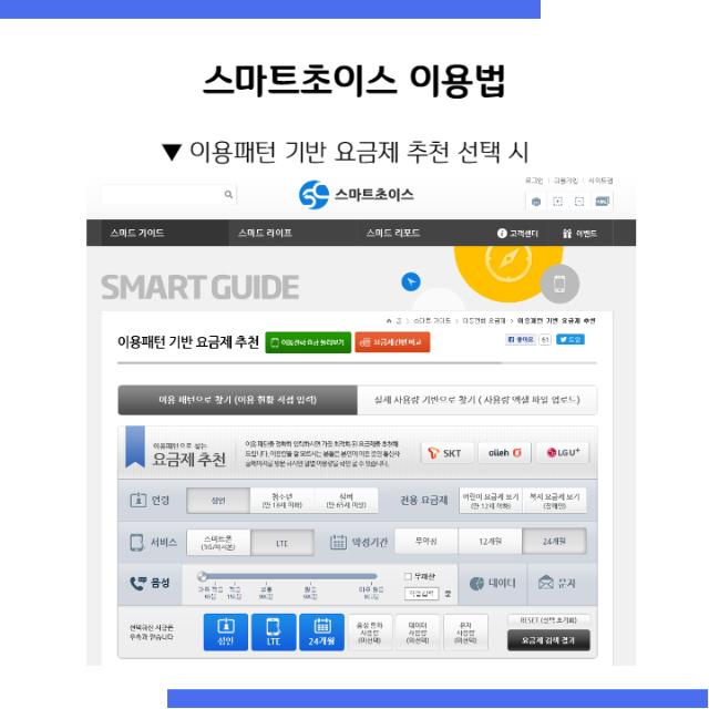 10탄 휴대폰요금제선택_페이지_11.png
