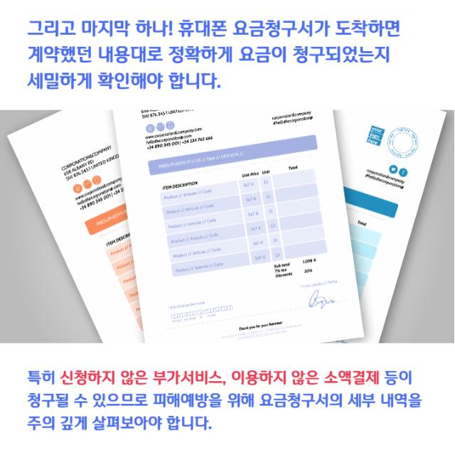 10탄 휴대폰요금제선택_페이지_13.png