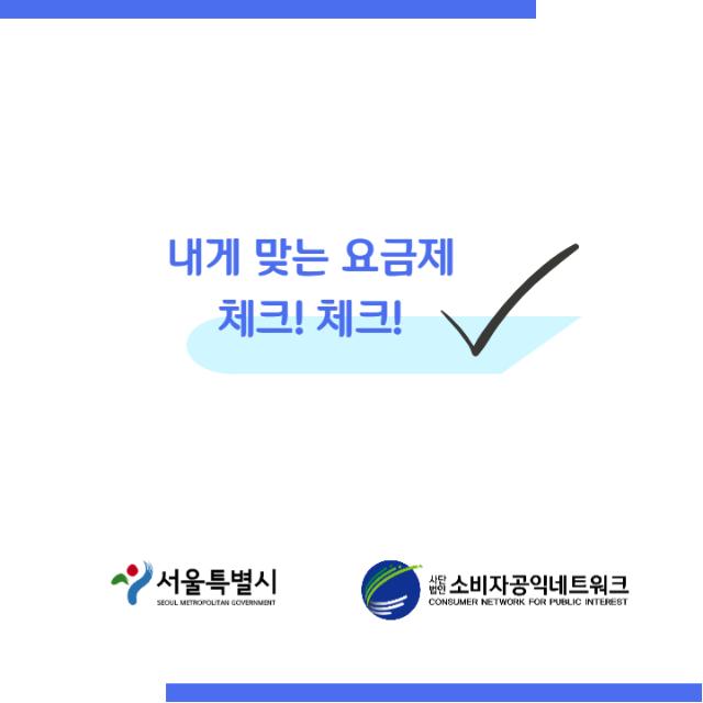 10탄 휴대폰요금제선택_페이지_15.png