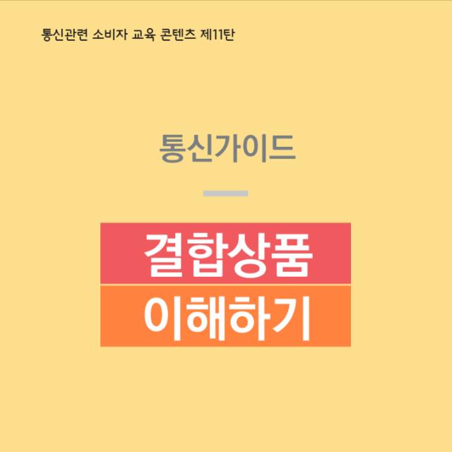 11탄 결합상품 이해하기_페이지_01.png