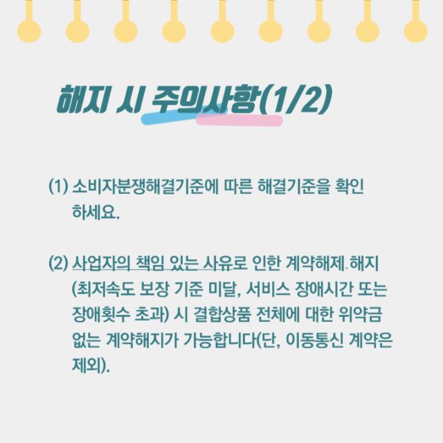 11탄 결합상품 이해하기_페이지_07.png