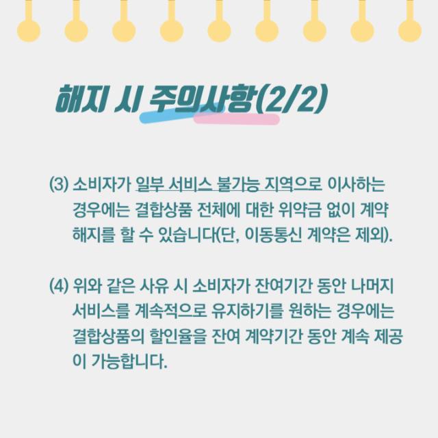 11탄 결합상품 이해하기_페이지_08.png
