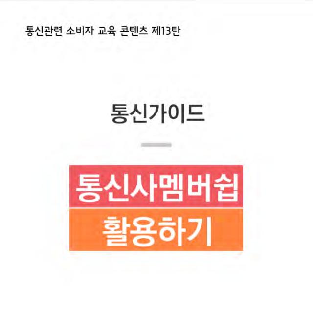 13탄 통신사멤버십_페이지_01.png