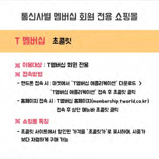 13탄 통신사멤버십_페이지_09.png