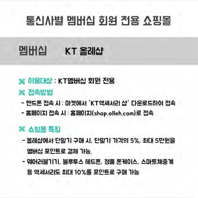 13탄 통신사멤버십_페이지_10.png