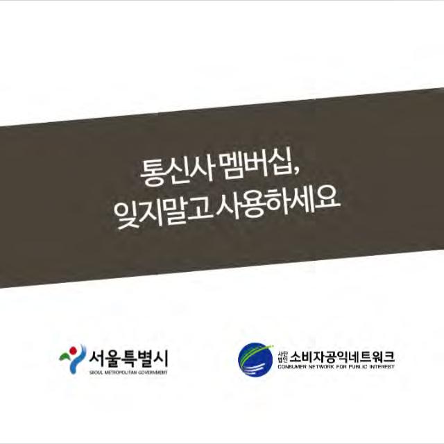 13탄 통신사멤버십_페이지_13.png