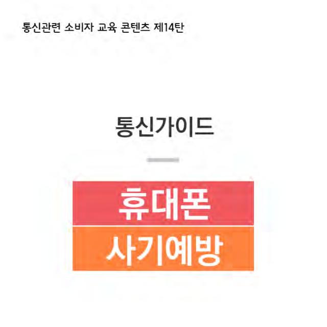 14탄 휴대폰 사기예방_페이지_01.png