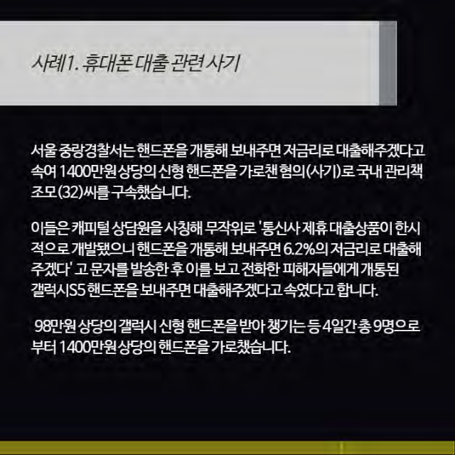 14탄 휴대폰 사기예방_페이지_04.png