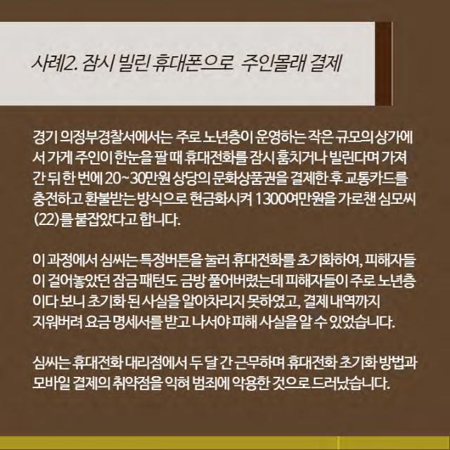 14탄 휴대폰 사기예방_페이지_05.png