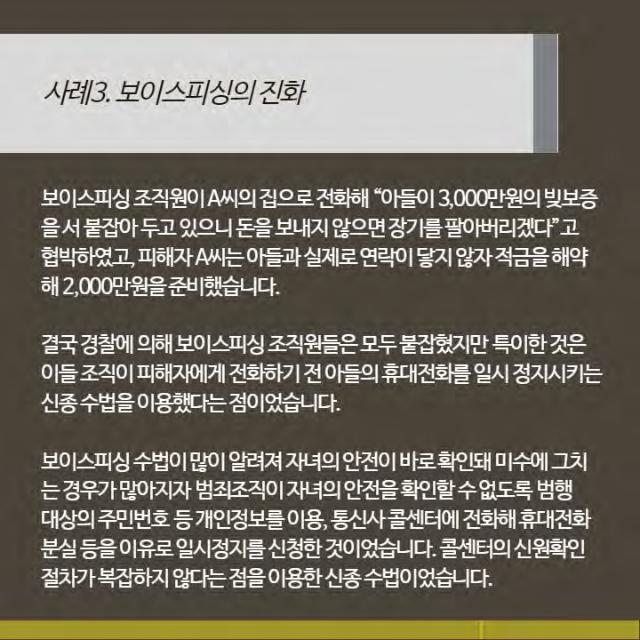 14탄 휴대폰 사기예방_페이지_06.png
