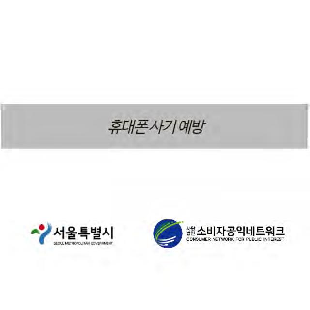 14탄 휴대폰 사기예방_페이지_10.png