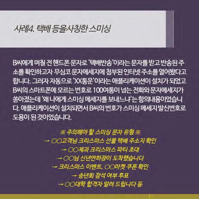 14탄 휴대폰 사기예방_페이지_07.png