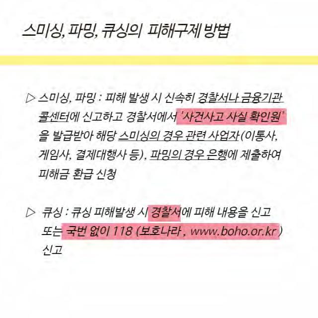 14탄 휴대폰 사기예방_페이지_09.png