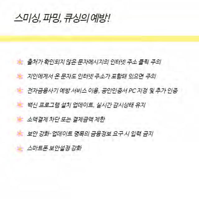 14탄 휴대폰 사기예방_페이지_08.png
