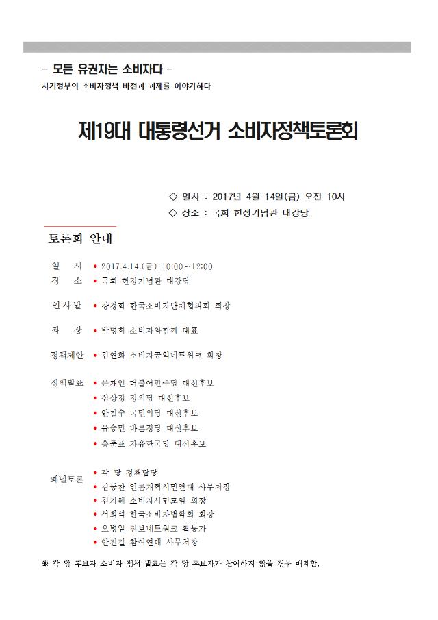 19대대통령선거소비자정책토론회보도자료(170412)002.png