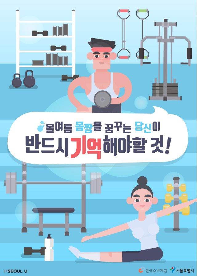 170620_서울시 공정경제과_인포 최종 숫자X-02.jpg