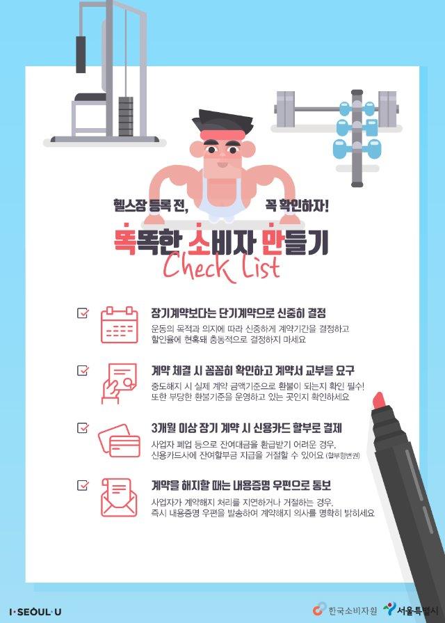 170620_서울시 공정경제과_인포 최종 숫자X-05.jpg