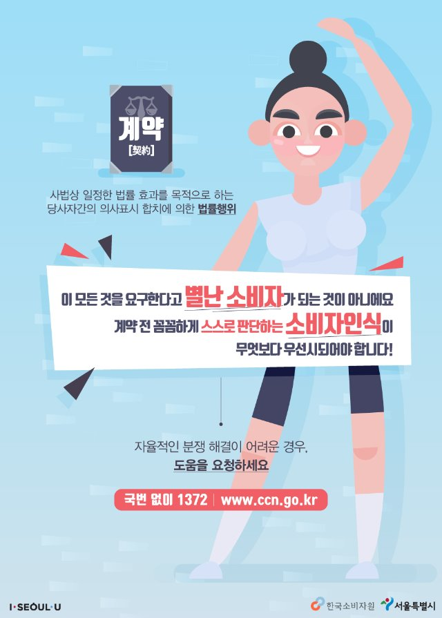 170620_서울시 공정경제과_인포 최종 숫자X-07.jpg