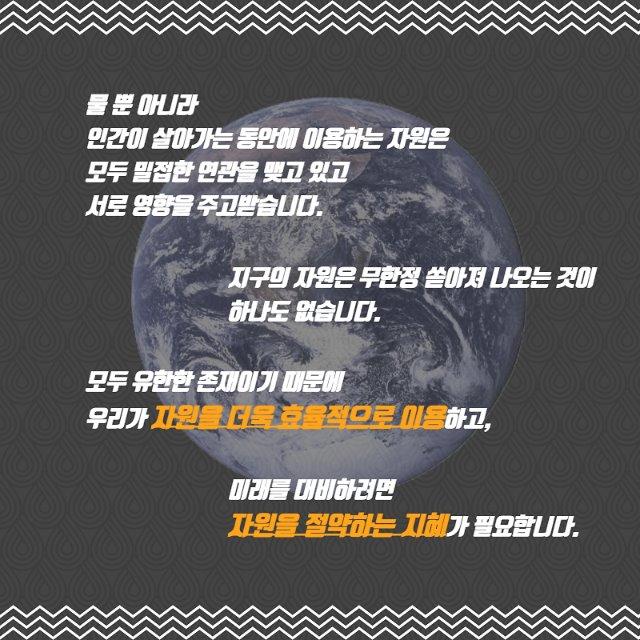 카드뉴스1탄_지구의 물_페이지_13.jpg