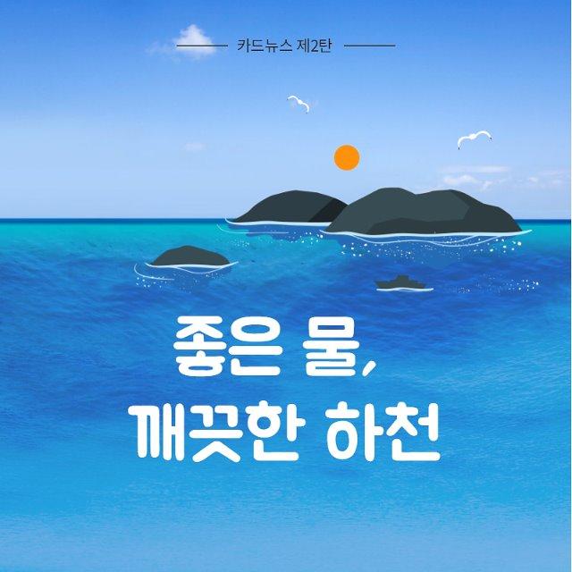 카드뉴스2탄_좋은물_페이지_01.jpg