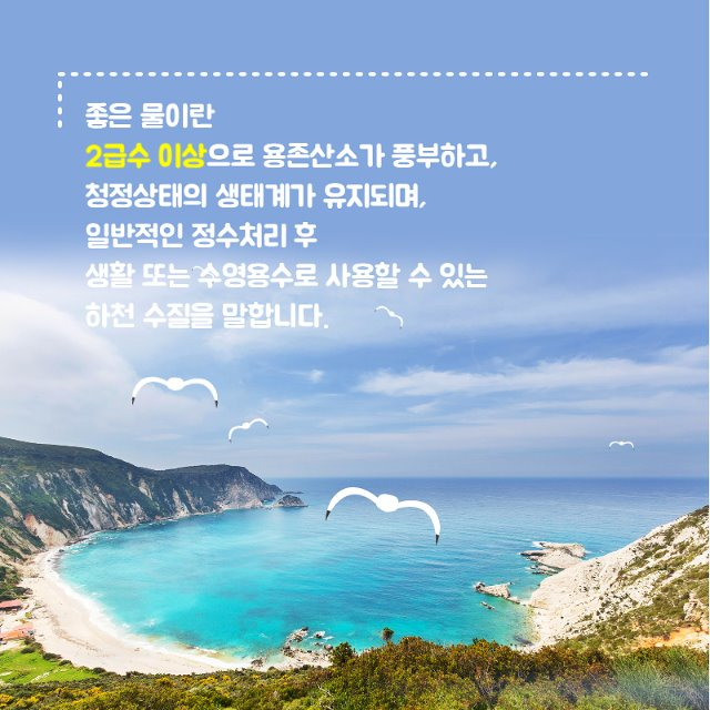 카드뉴스2탄_좋은물_페이지_02.jpg