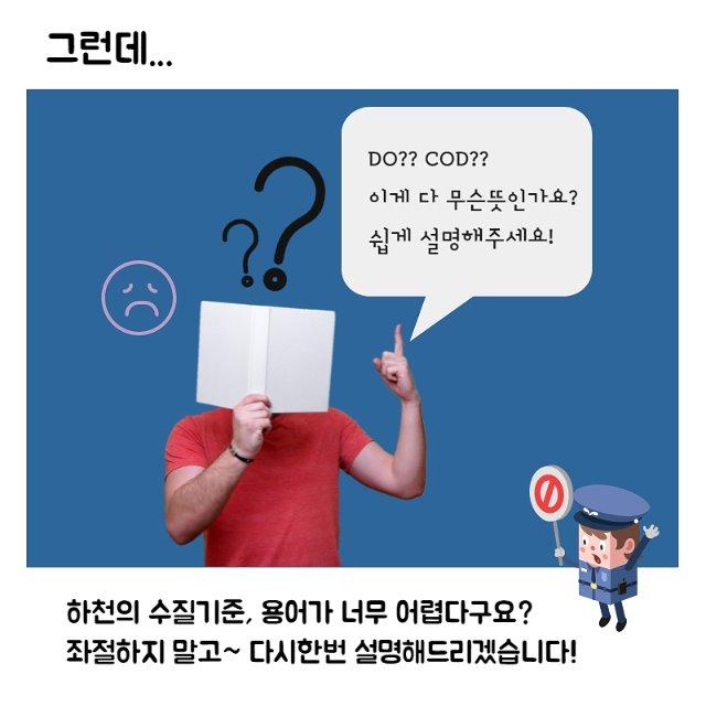 카드뉴스2탄_좋은물_페이지_05.jpg