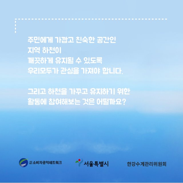 카드뉴스2탄_좋은물_페이지_15.jpg