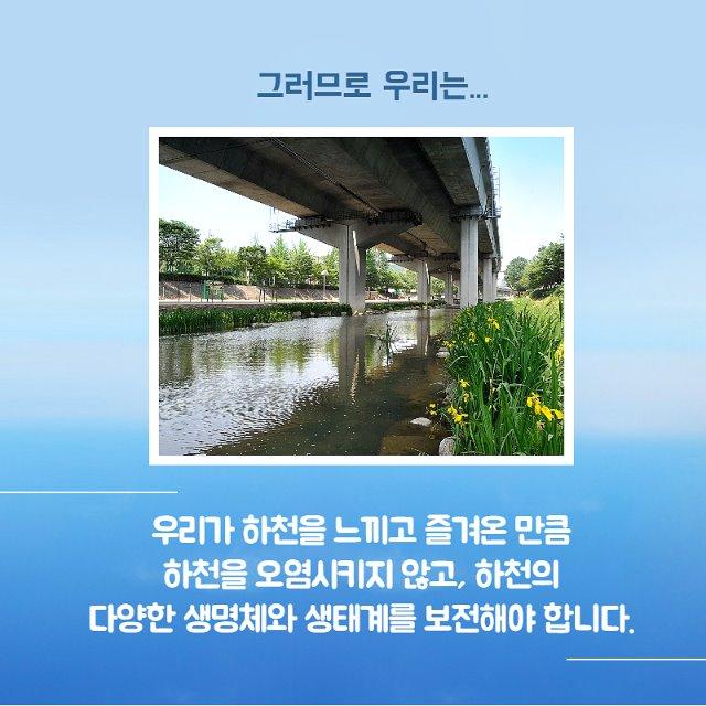 카드뉴스2탄_좋은물_페이지_13.jpg
