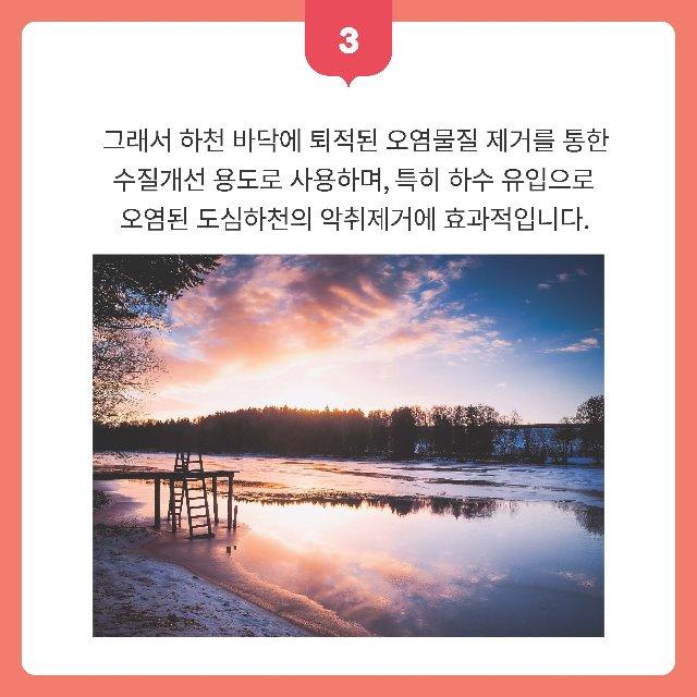 카드뉴스4탄_EM흙공_페이지_15.jpg