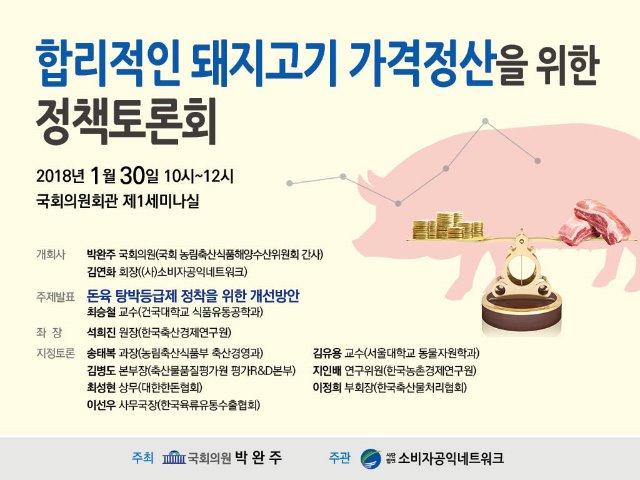 소비자공익네트워크(박완주의원실)-합리적인돼지고기-웹용.jpg