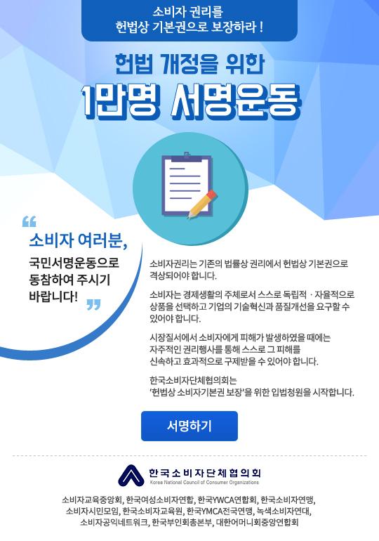 consumer_popup_180322.jpg